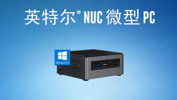 英特尔推出史上最强NUC:搭载英特尔与AMD联合芯片