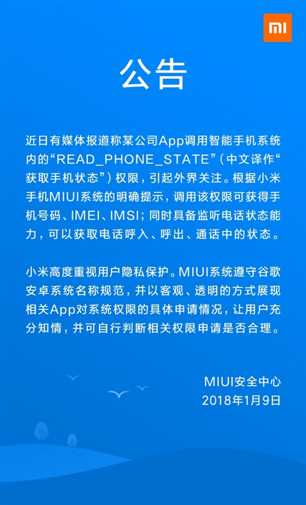 手机APP调用MIUI系统权限?小米:客观展现申请情况