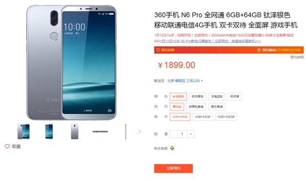 360 N6 Pro钛泽银开启预约:骁龙660/全面屏 1899元