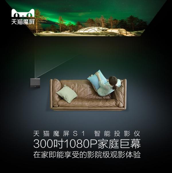 天猫魔屏S1亮相:可投300英寸巨幕/内置优酷