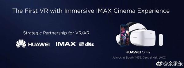 不出门看IMAX电影!华为VR 2中国上市日期确认:1999元