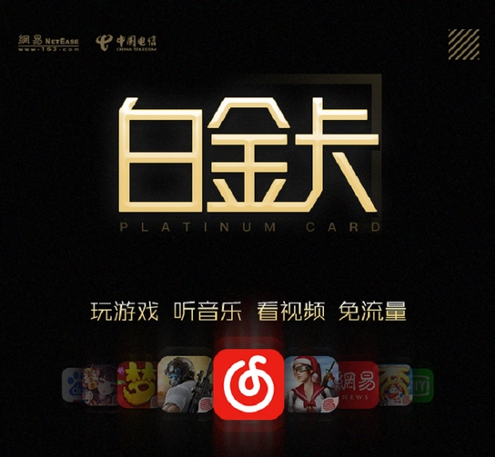网易红卡升级为白金卡:爱奇艺等多款App免流