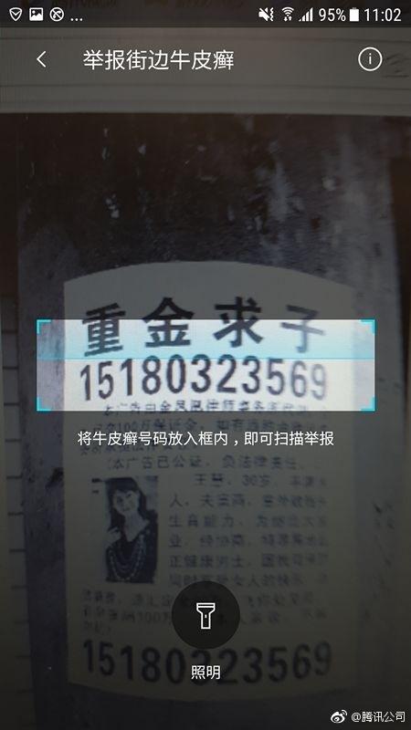 腾讯上线新功能:街头牛皮癣小广告有治了的照片 - 2
