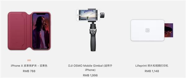 苹果中国上线全新页面:让你买买买iPhone X