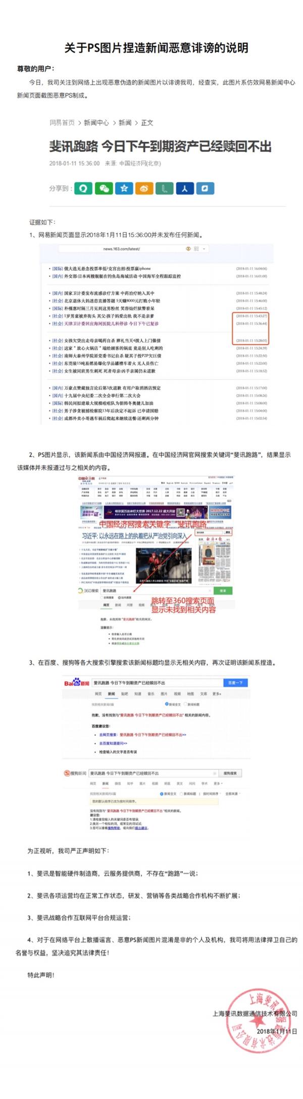 """网传图片显示""""斐讯跑路"""" 官方辟谣:PS捏造"""