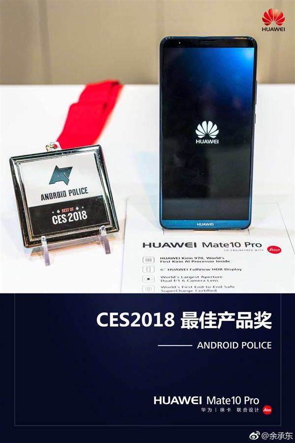 老外怒赞!华为Mate 10 Pro斩获2017最佳安卓手机奖