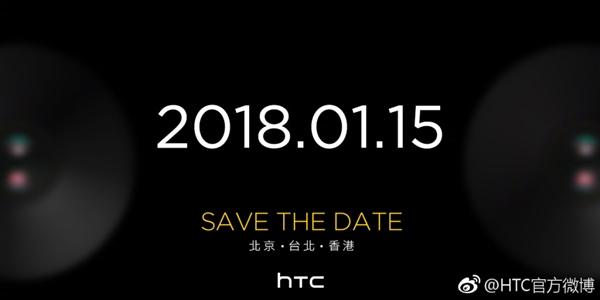 1月15日发!HTC U11 Eyes宣布:骁龙652加持