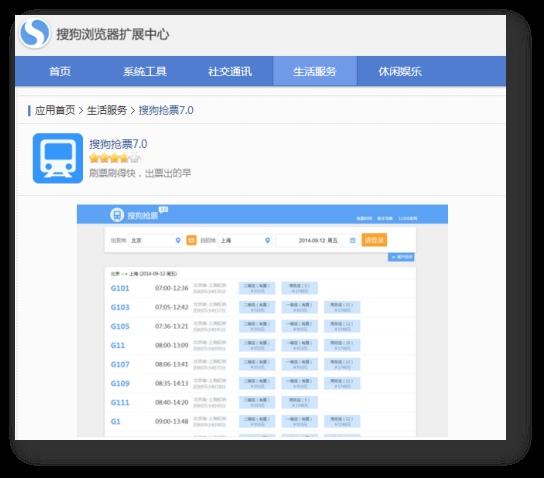 """搜狗浏览器推""""抢票7.0"""":双加速抢2018春运车票"""