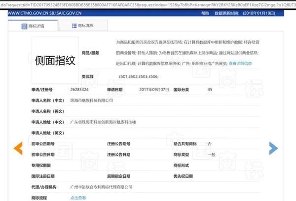 """迎接魅蓝S6:魅族悄然注册""""侧面指纹""""商标!"""
