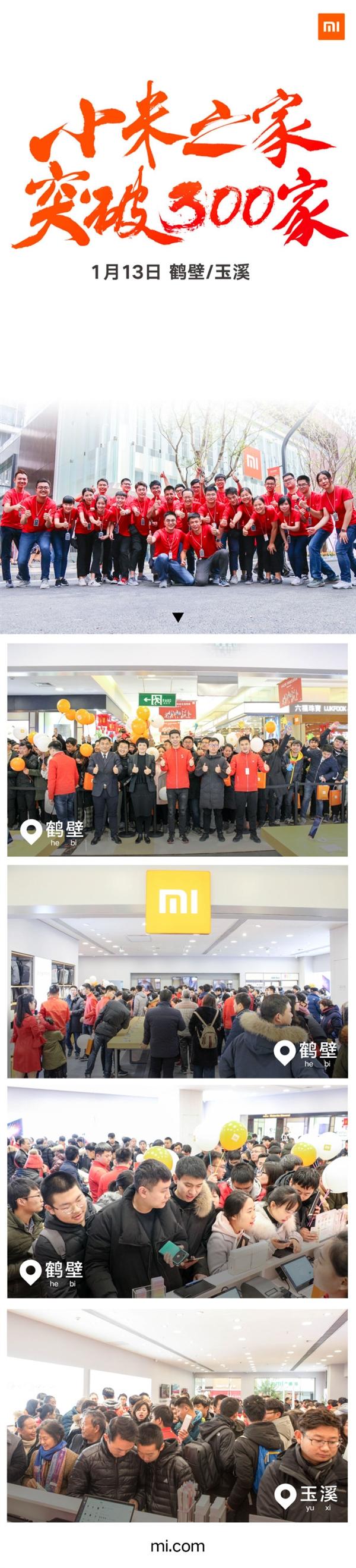 小米之家鹤壁市店开业:正式突破300家
