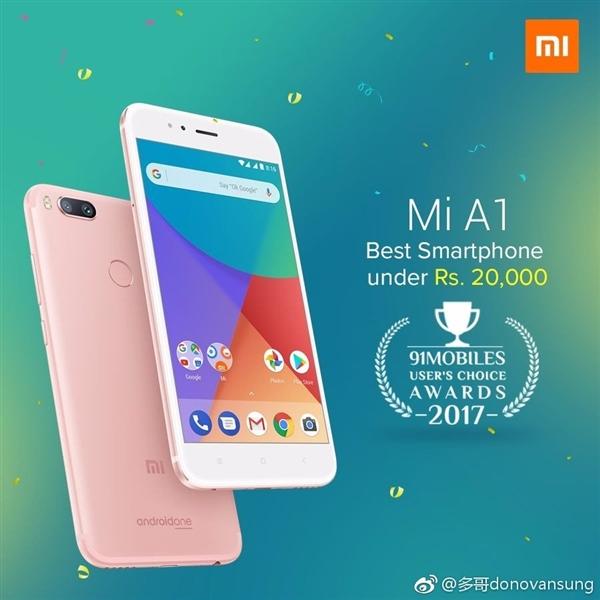 小米5X在印度获奖:被评为2000元内最好的手机