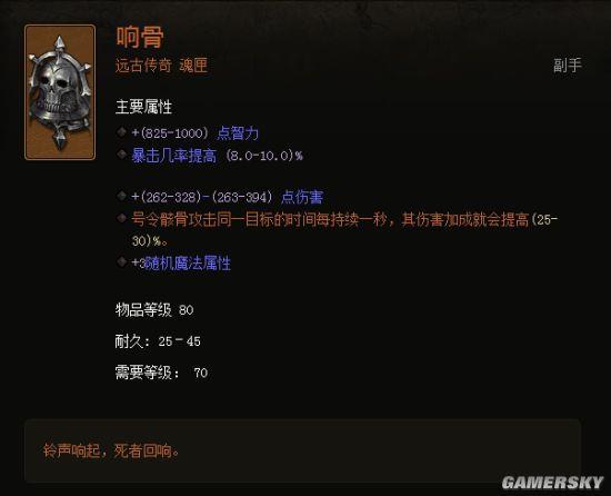 《暗黑3》死灵靠惊人Bug登顶国服 官方紧急禁用相关装备