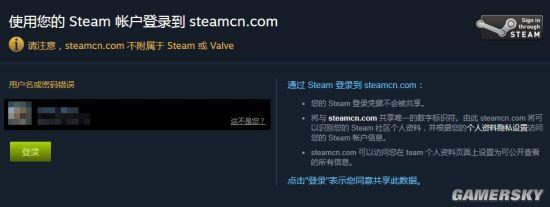 Steam大面积登录异常 《绝地求生》国服绑定中招