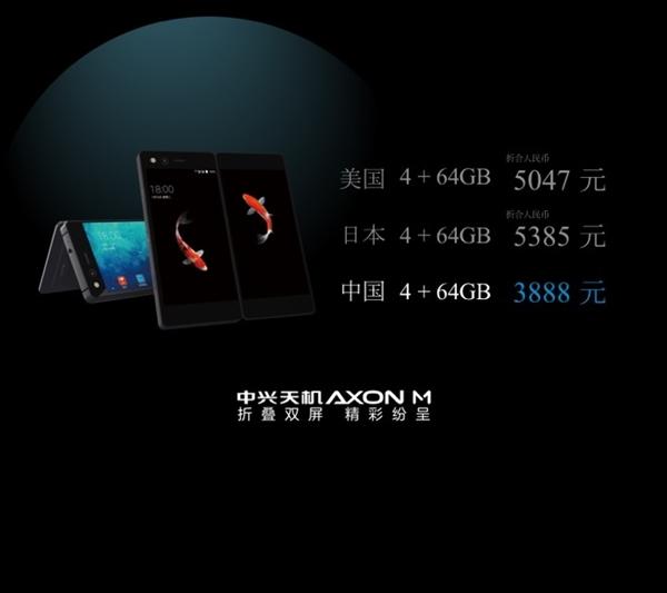 3888元起!中兴正式发布双屏折叠旗舰天机Axon M国行版