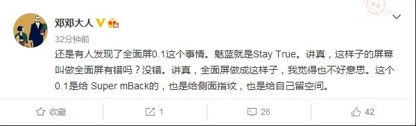"""魅蓝S6号称""""全面屏0.1""""!员工实力科普"""