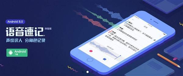 百度手机输入法8.0正式发布:支持多人语音速记