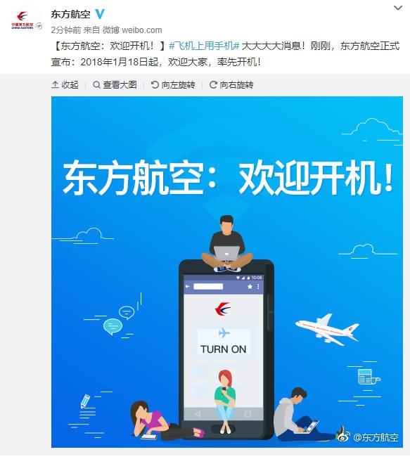 飞机上终于能用手机了:东航国内首家开放