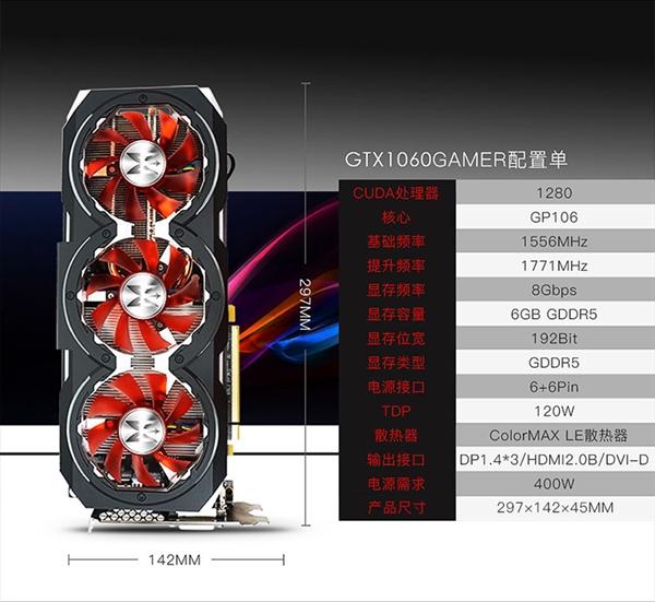 不多不少 吃鸡正好 影驰NVIDIA GeForce GTX 1060 GAMER 6G售2599元
