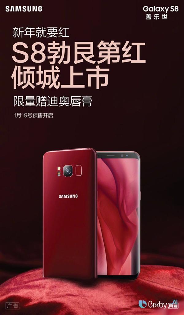 三星Galaxy S8勃艮第红国行版上架:4999元