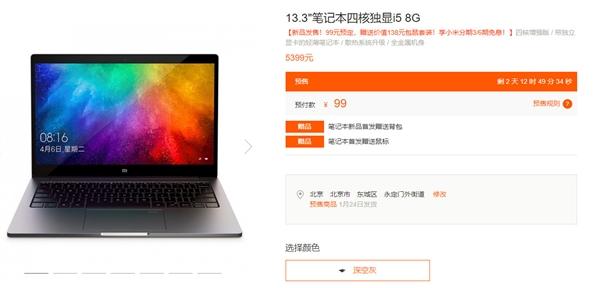 配8代酷睿 新款小米Air 13.3四核独显版笔记本上市