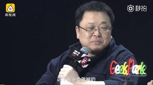 """罗永浩自曝锤子科技要改名:""""锤子""""在四川太尴尬"""