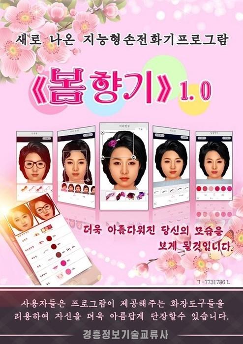 朝鲜首款美颜软件降临:广受素颜美女们追捧
