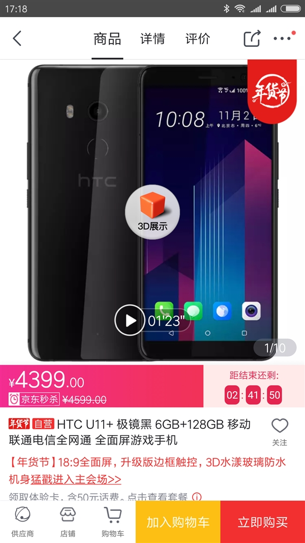 2K+屏/骁龙835!HTC U11+冰点价:4399元