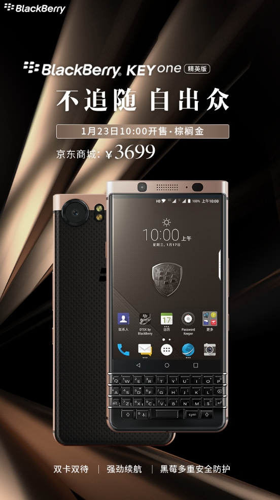 黑莓KEYone精英版开卖:4.5寸屏/骁龙625 3699元