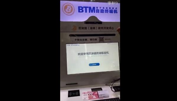 BTM机问世:手机扫码即可比特币取现