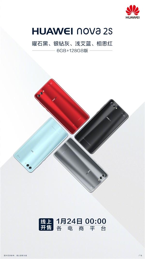 华为nova 2s相思红开卖:麒麟960/6G内存 3399元
