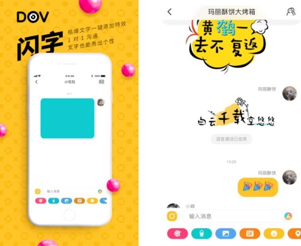 腾讯QQ发布全新视频社交应用DOV:拍小视频神器