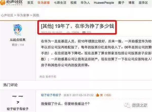 网曝华为20级老员工分红283万!官方:未公布