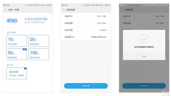 MIUI新功能来袭:小米公交自动充值