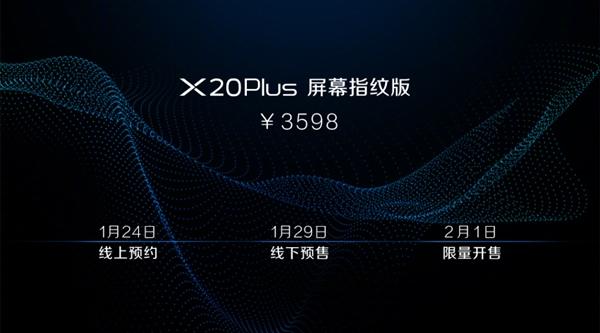 安卓手机 > vivo x20 plus屏幕指纹版发布:3598元  文章纠错 微信公众