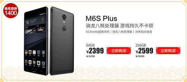 配备6020mAh电池!金立M6S Plus冰点价:2399元起