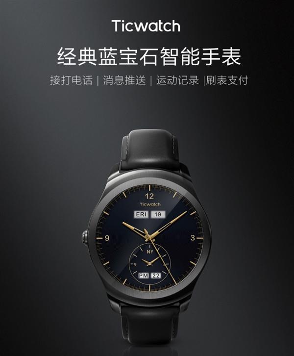 1498元!有品开卖Ticwatch蓝宝石智能手表