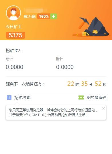 傲游浏览器也能挖矿了:每天1千万个币