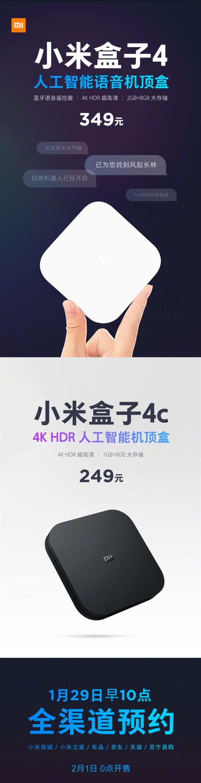 349元!小米盒子4发布:升级人工智能/4K HDR