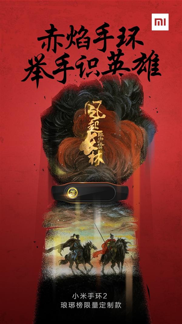 小米手环2琅琊榜之风起长林定制版亮相:配OLED屏