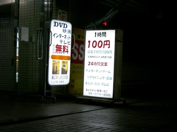 """日本东京""""网吧难民"""":每天超4000人无家可归"""