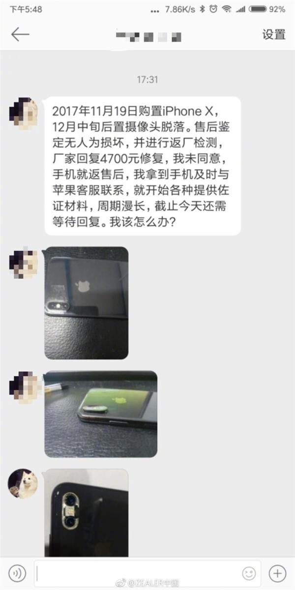 iPhone X摄像头掉落维修费4700元 王自如神回复