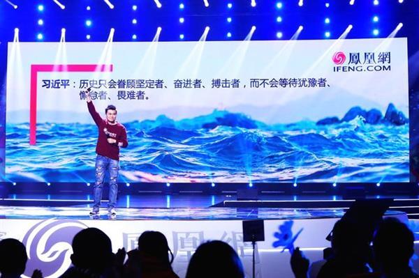 刘爽凤凰网年会演讲节选:人文回归和使命坚守