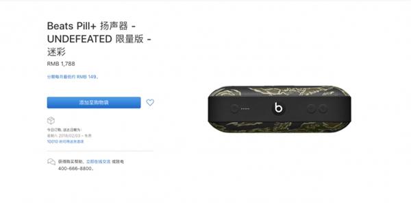 iPhone X必备!苹果中国推新品:1488元限量BeatsX