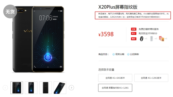 vivo X20 Plus屏幕指纹版首销售罄:3598元