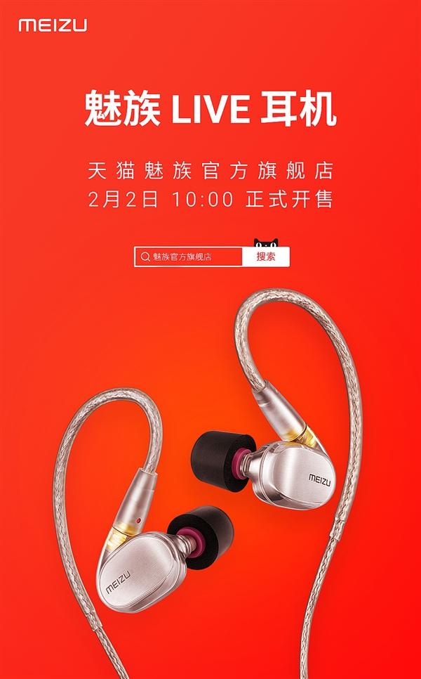 魅族LIVE四单元动铁耳机2月1日开卖:1299元