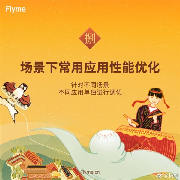 Flyme 6新春稳定版九大黑科技:更新后流畅度暴增