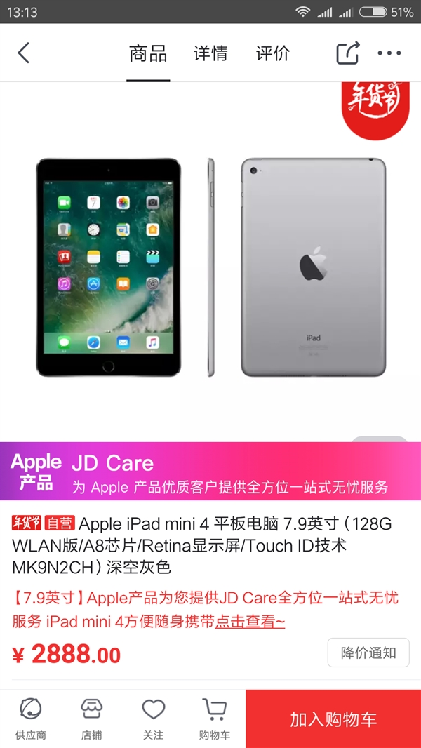 心动了!iPad mini 4 128GB Wi-Fi版售价2888元