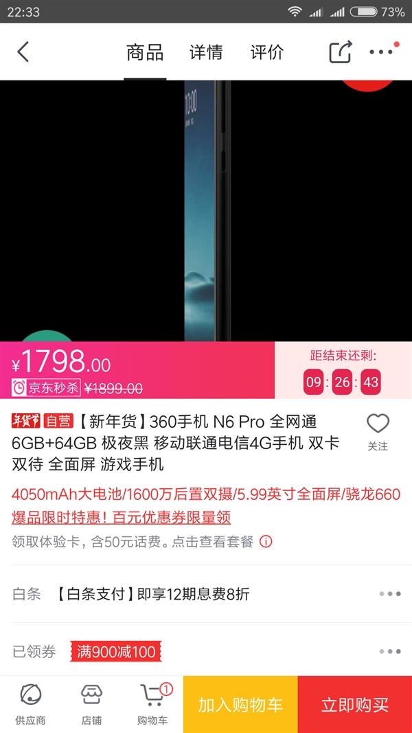 骁龙660+6G内存!360 N6 Pro售价1698元