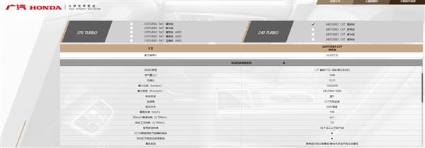 广汽本田回应冠道1.5T机油增多:不会造成发动机故障