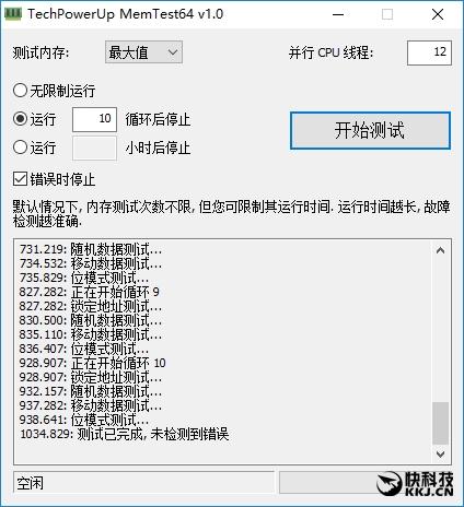 七彩RGB灯效!影驰GAMER II内存评测:稳定3000MHz